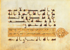 Title/ Designation: Folio from a Qur'an Artist/ Culture: Arab, North Africa or Near East, Abbasid Date of Creation: c. 8th-9th century CE Materials: ink, color, and gold on parchment