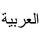 Essays on Arabic